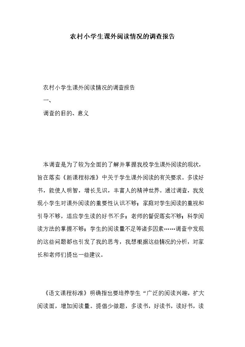情况小学生课外阅读农村的调查报告.doc支路虬江小学图片