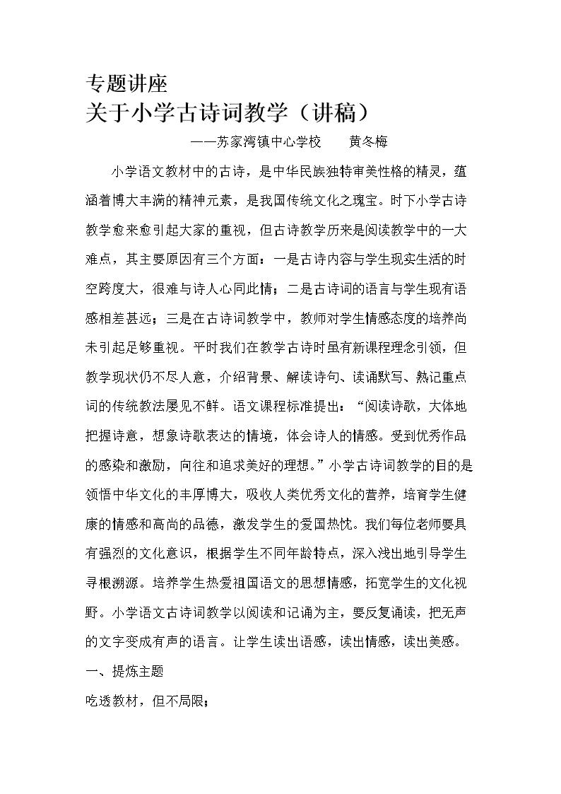 关于高中古诗词教学(小学讲稿讲座).doc录取名额专题鲅鱼圈图片