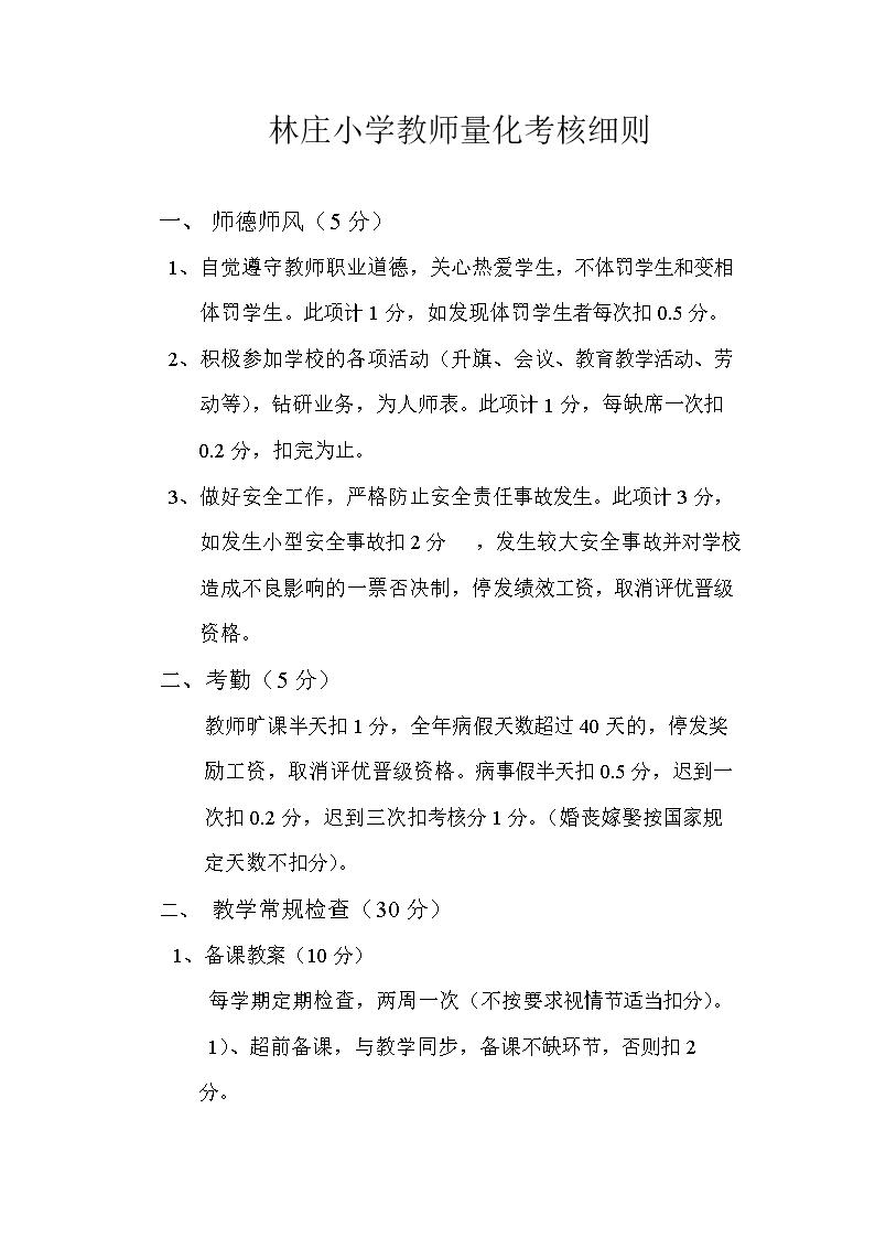 林庄小学教师量化v小学小学.doc问题及行程答案应用题细则图片