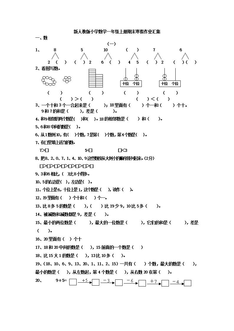 数学版作文小学一年级(上)寒假v数学.doc小学一年级人教_我的家图片