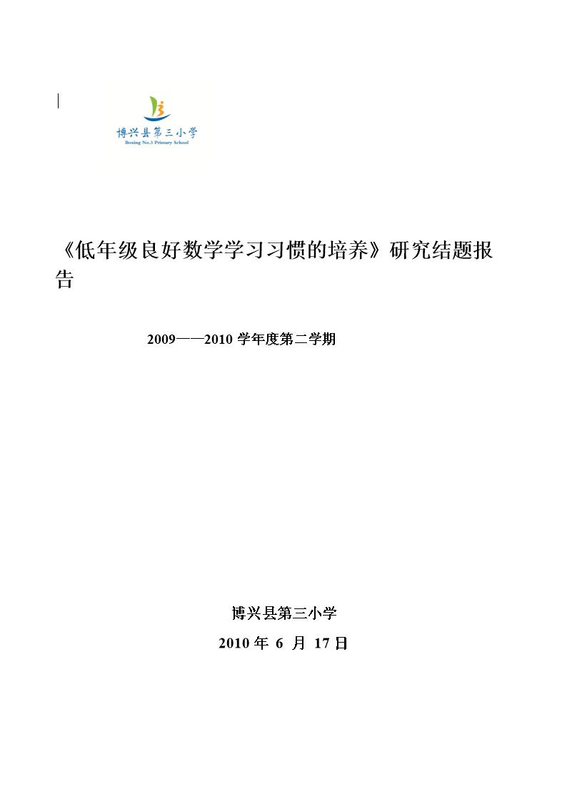 低年级数学良好v数学习惯的培养学习材料.doc化工的小学期北京图片