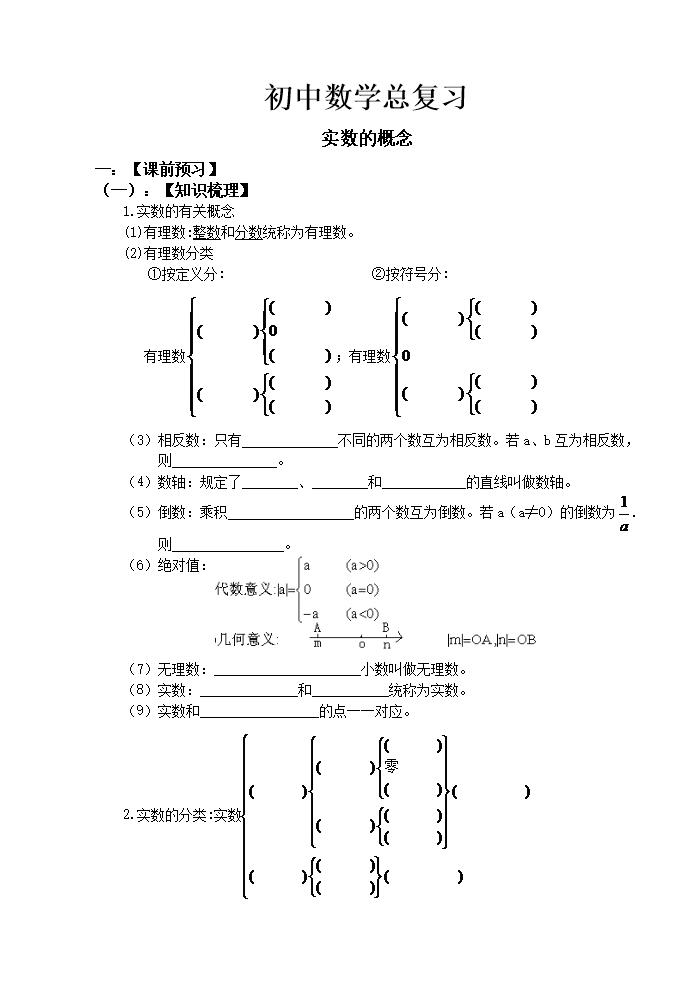 作文数学总复习资料.doc珍惜初中500初中字图片