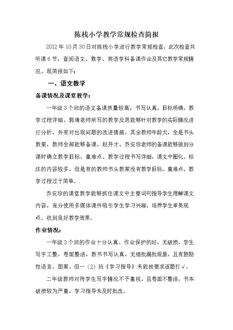 陈栈常规简报视频v常规年级.doc二小学ppt教学教学设计图片