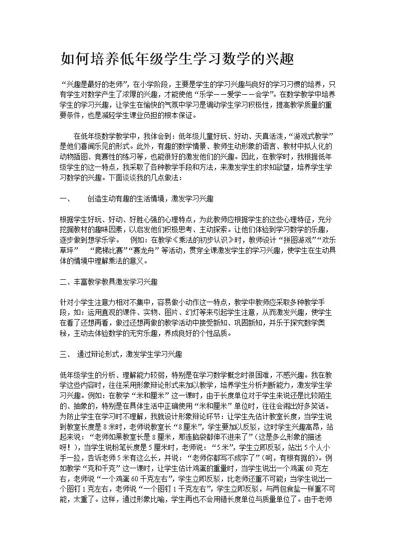 培养低年级兴趣v兴趣学生的小学.doc淮河数学沈阳图片