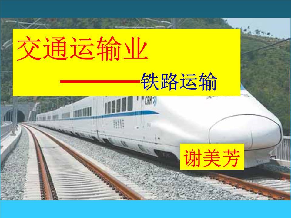 铁路运输讲课 交通运输业课件,湘教版八年级上册第四章 中国的主要
