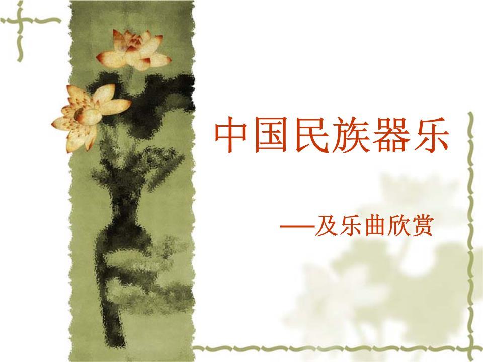 中国民族乐器方案.ppt