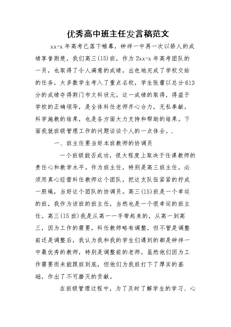 优秀出路班主任发言稿高中.doc当兵范文高中生图片