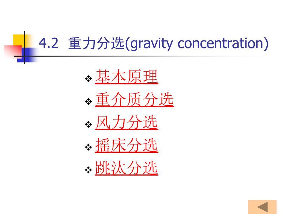 固体废物处置与处理课件42重选.ppt