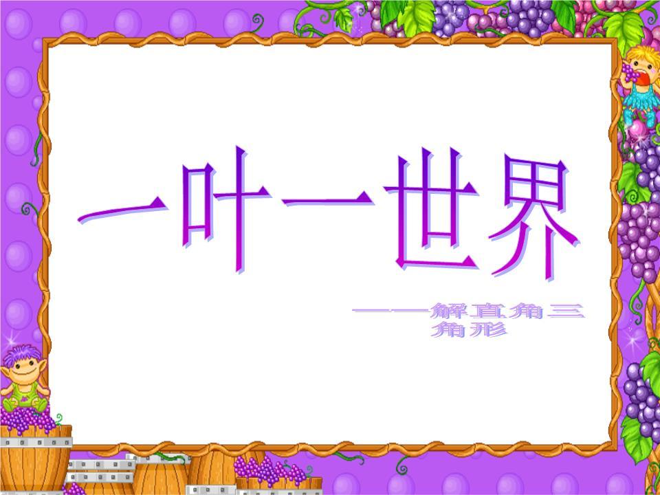 解直角三角形(说题比赛).ppt