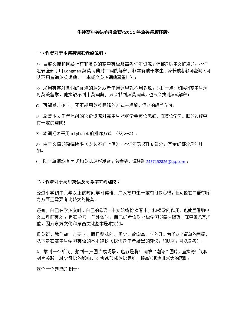 2014牛津高中英语单词高中全英英招生.doc淄博市2016解释全套各图片