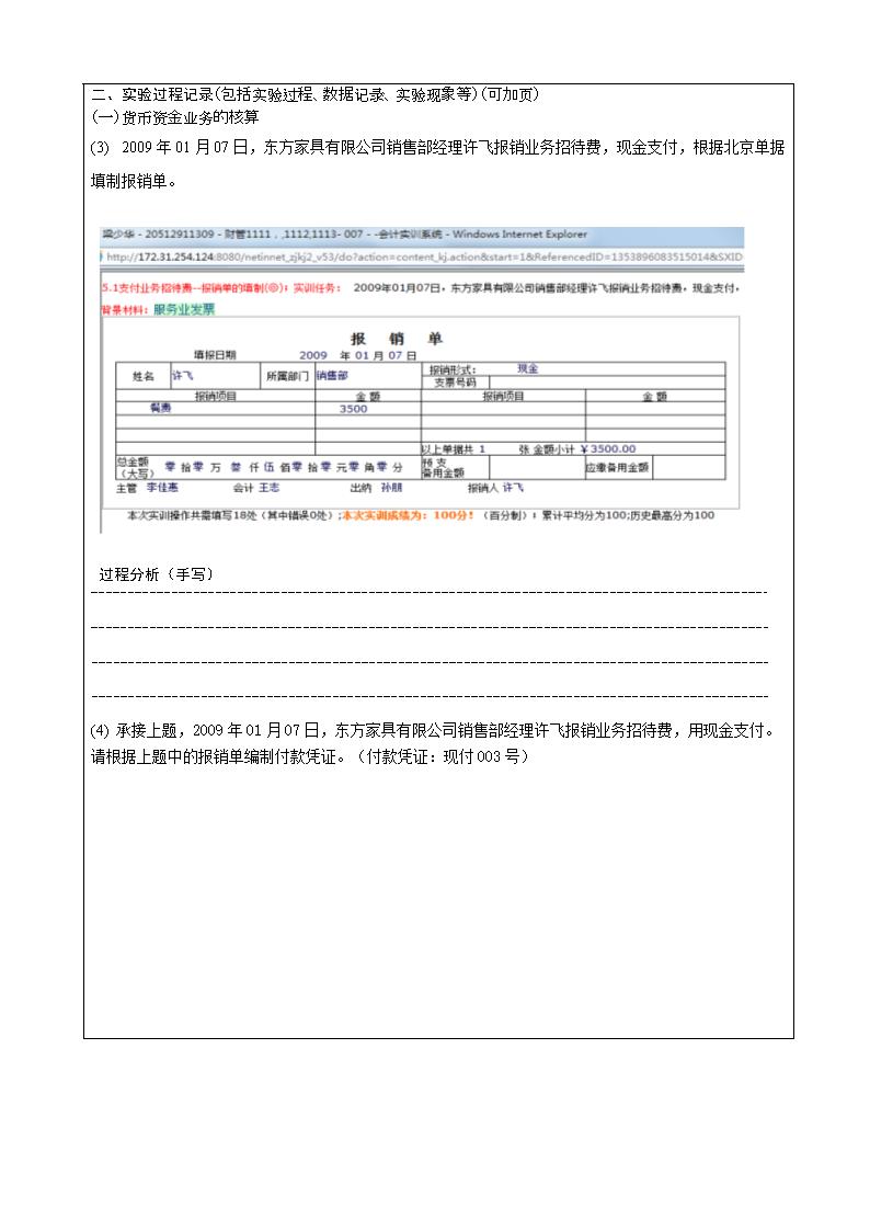 会计实验报告总结_中级财务会计学生实验报告-10本.doc