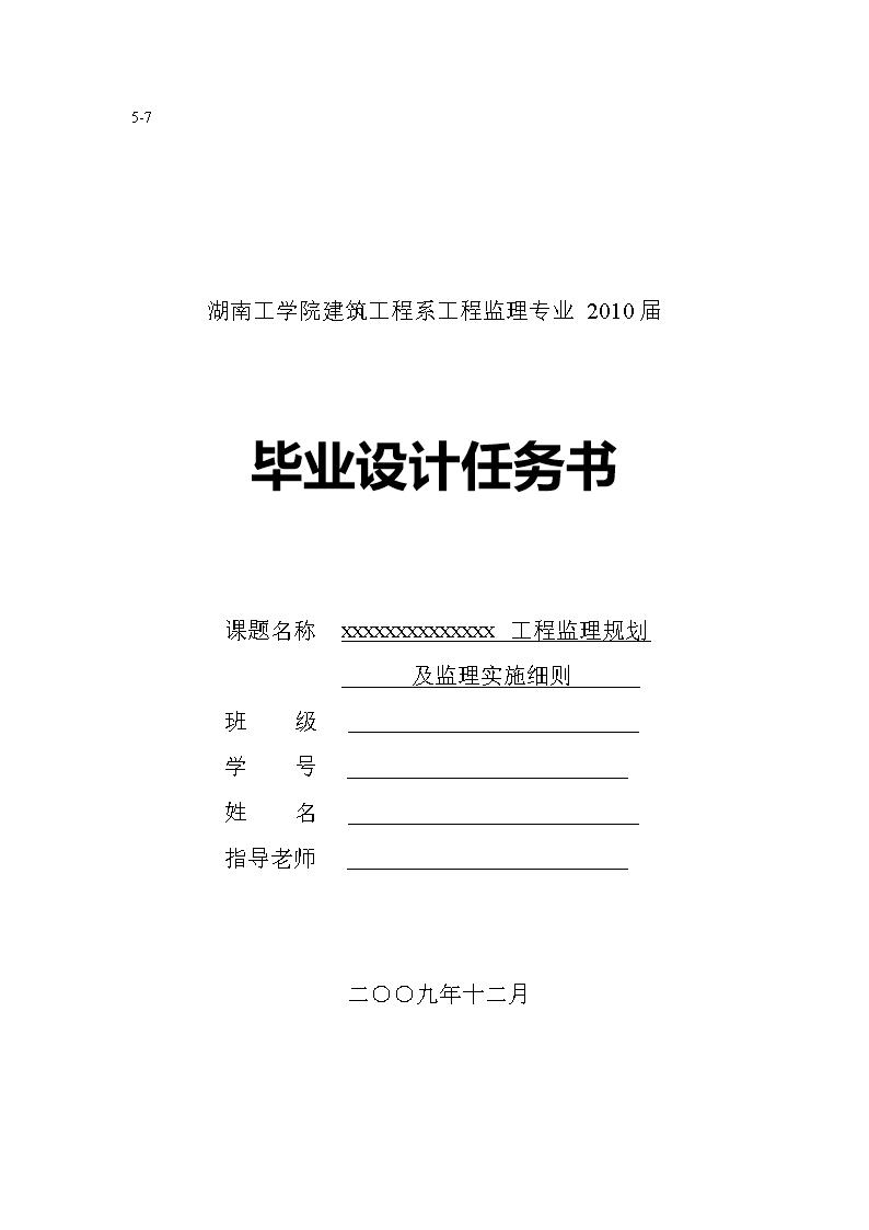 毕业设计任务书(5-7)xx工程监理规划于及监理实施细则