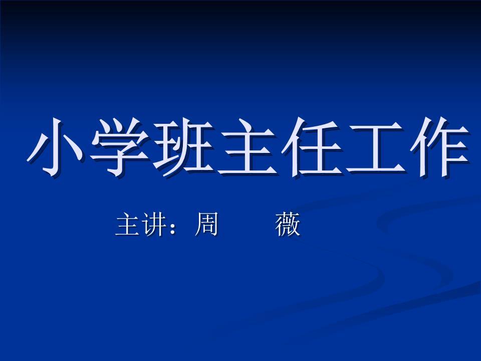 小学班主任工作PPT.ppt网站饶阳实验小学图片