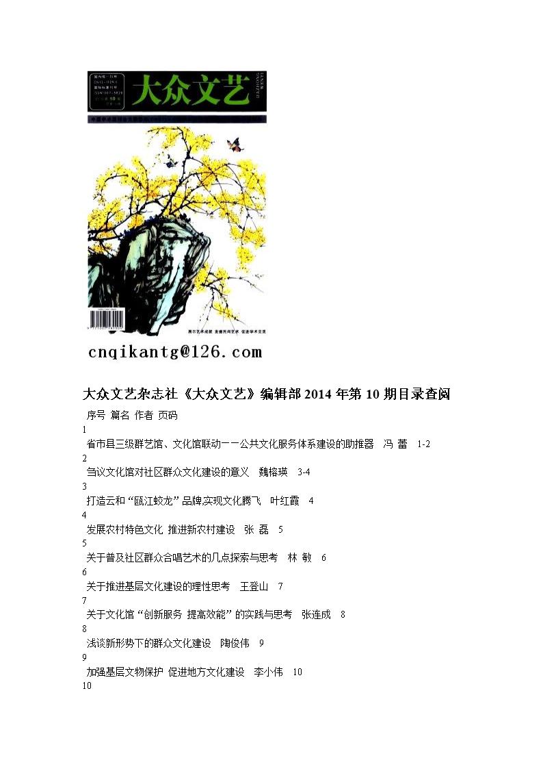 大眾文藝雜志社《大眾文藝》編輯部2014年第10期目錄查閱大眾文藝雜志