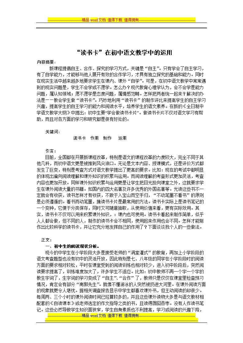 读书卡 或在初中语文教学中的运用.doc