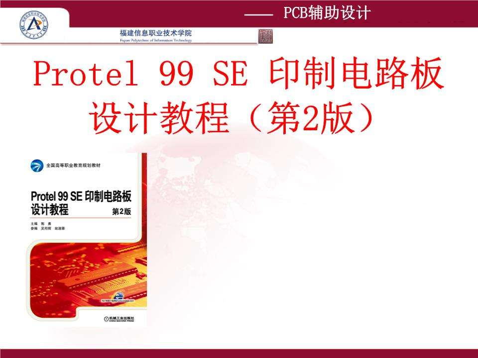 protel99se印制电路板设计教程第2版作者郭勇第21-22讲单片调频发射电