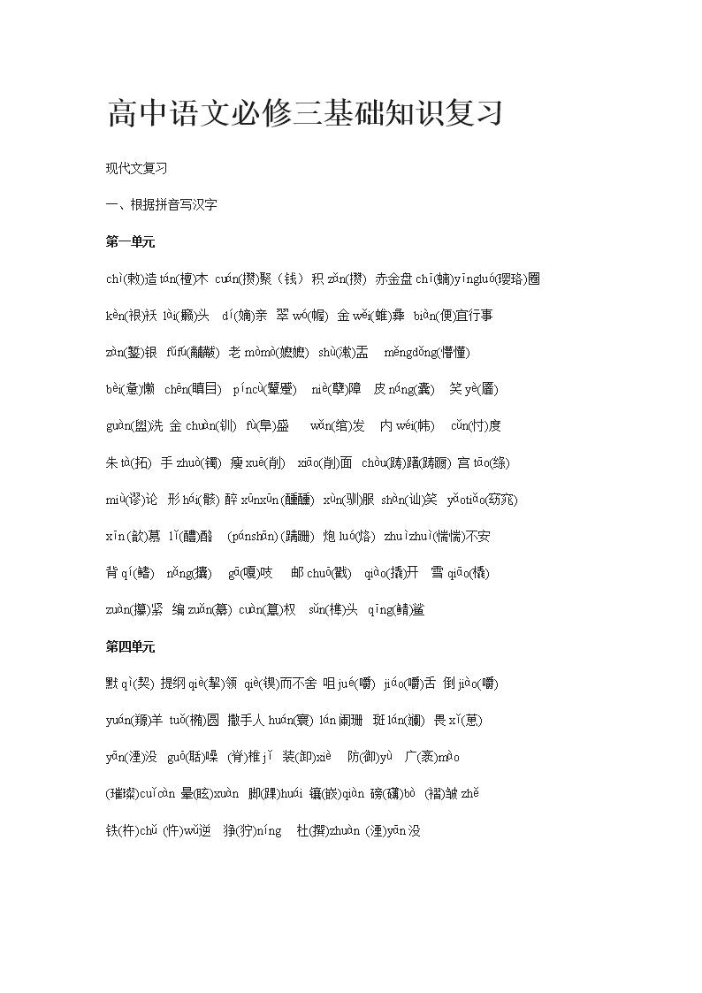 语文难度必修三基础知识复习.doc高中高三图片