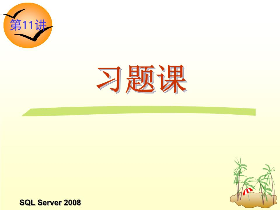 关系数据库与SQLServer2012第3版作者龚小勇第11讲第1 4章习题课课
