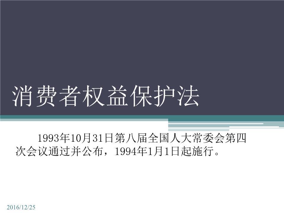 经济法基础与实务作者汤先主编第十一章消费者权益保护法课件.ppt