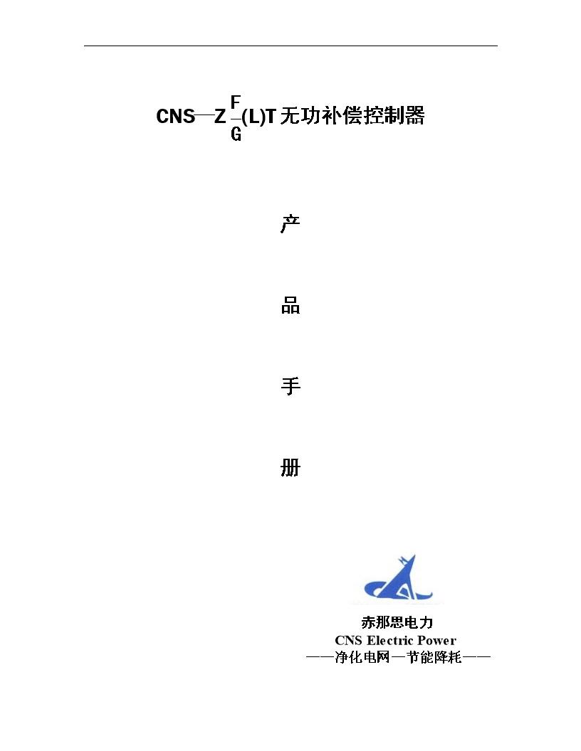 1,图5.2所示.图5.1混合补偿控制器控制智能电容接线原理图图5.