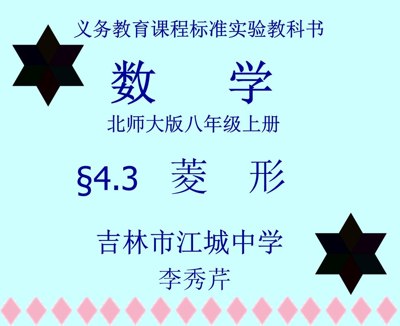 幻灯片 数学.ppt