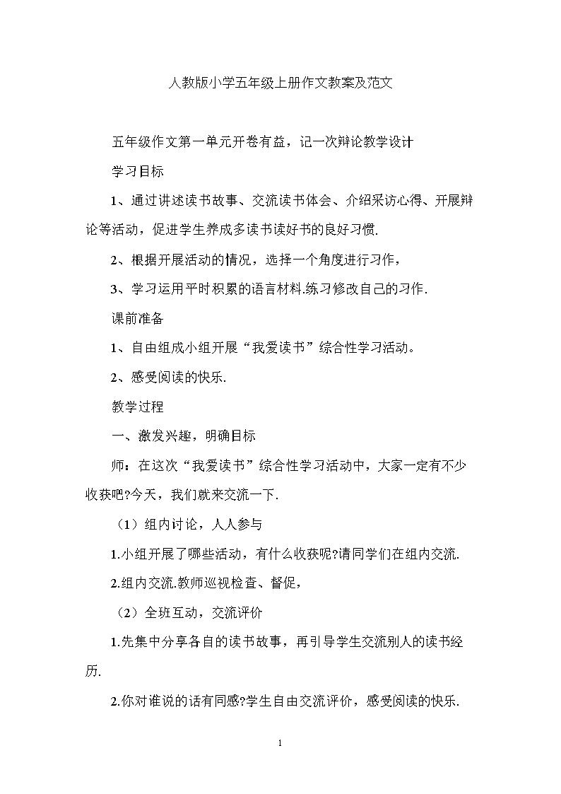 人教版范文五作文上册全册小学年级及小学.do教案兰溪官塘图片