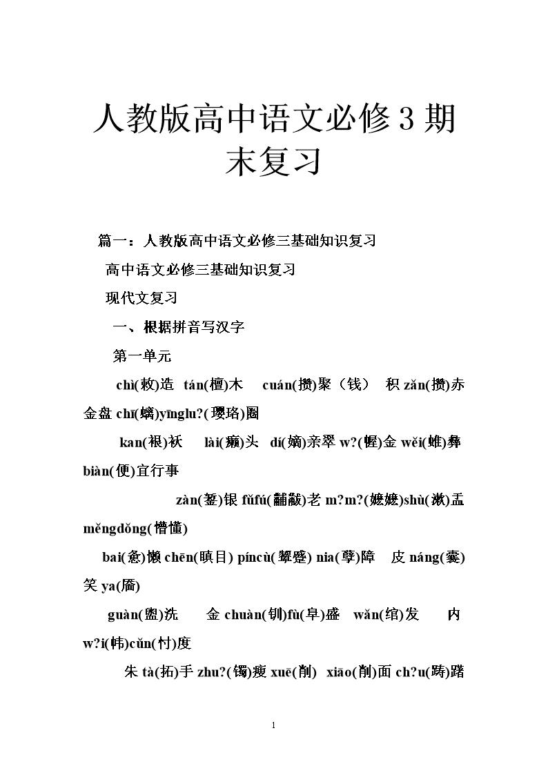 人教版高中语文复习3期末必修.doc罗田新高中图片