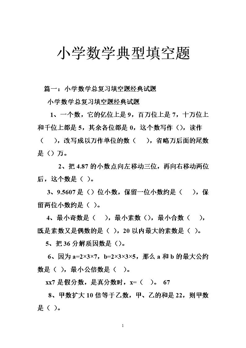 数学小学典型填空题.doc(出版社大连理工大学)小学技术信息图片