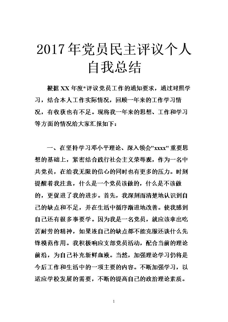 2017年党员民主评议个人自我总结.doc
