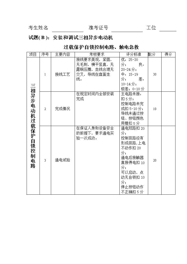 低压电工标准实操考试题(最终b).doc