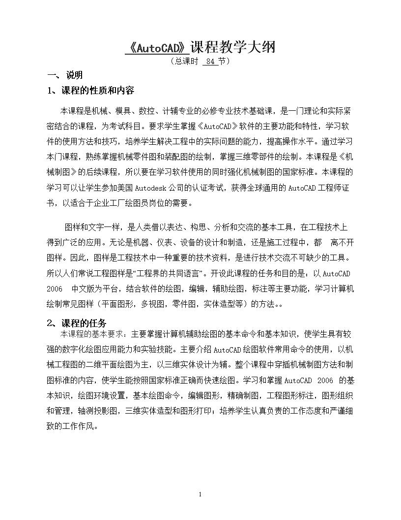 《AutoCAD教程教学大纲.doc图解大全折纸课程手工图片