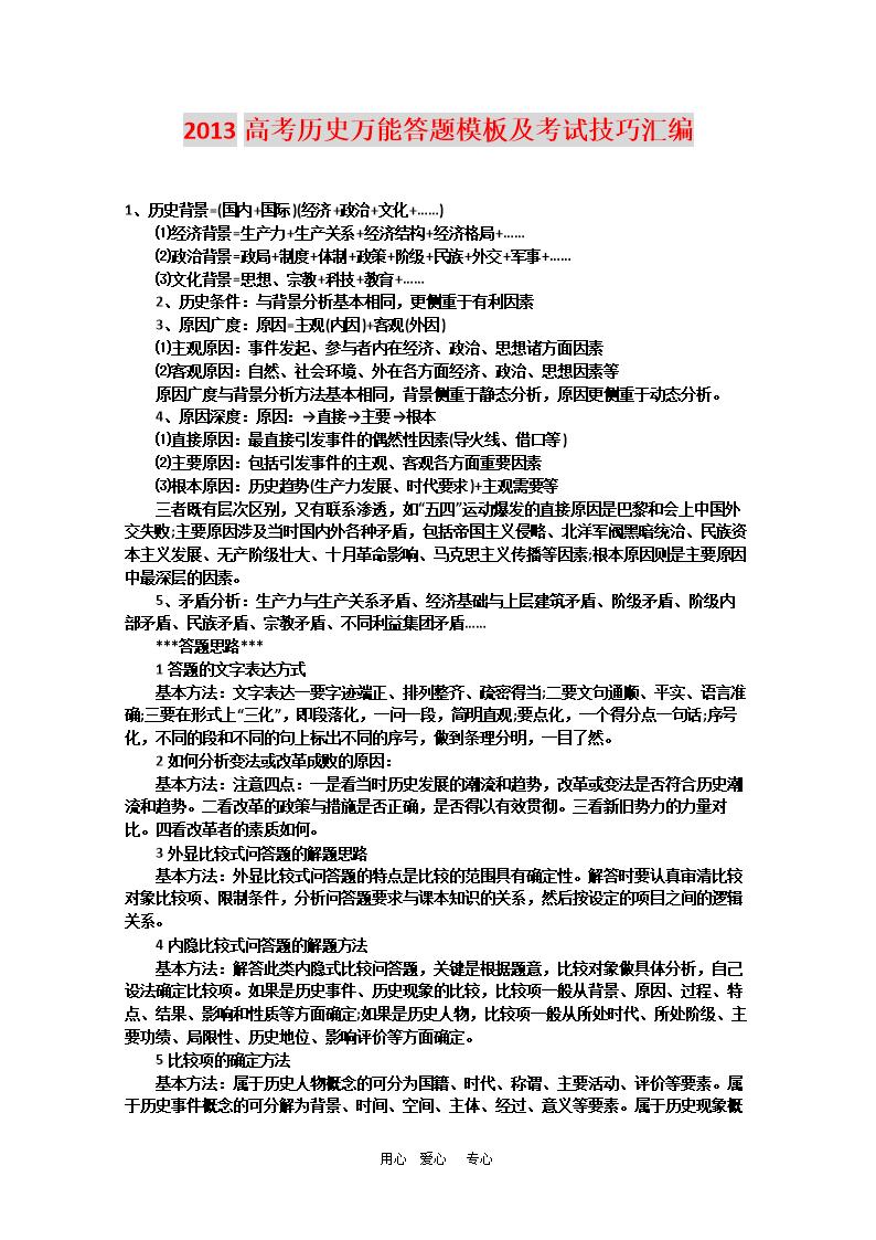 节选2013高考历史做题技巧.doc