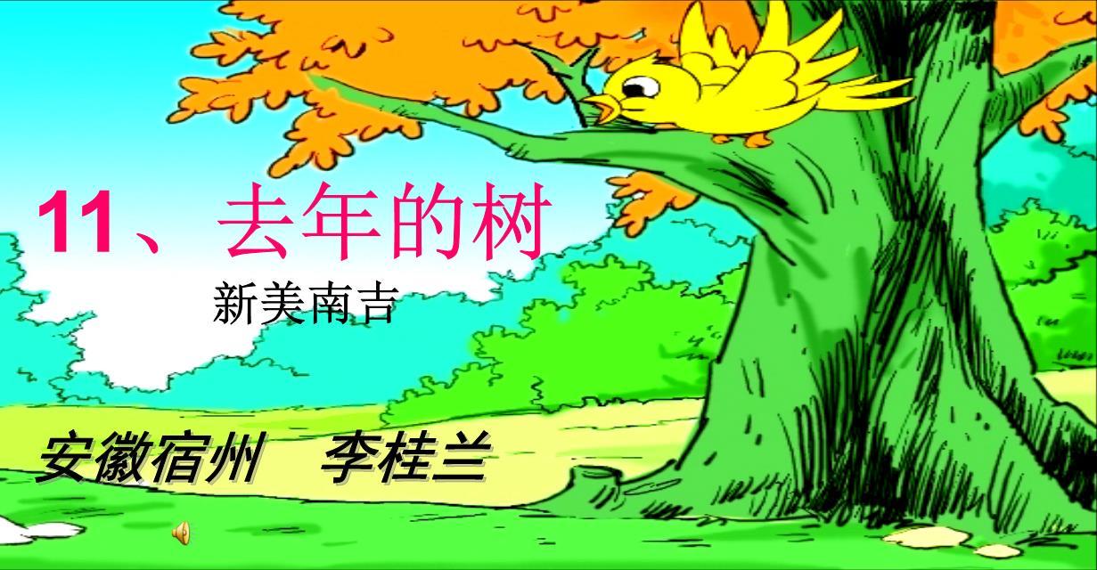 李桂兰去年的树.ppt图片