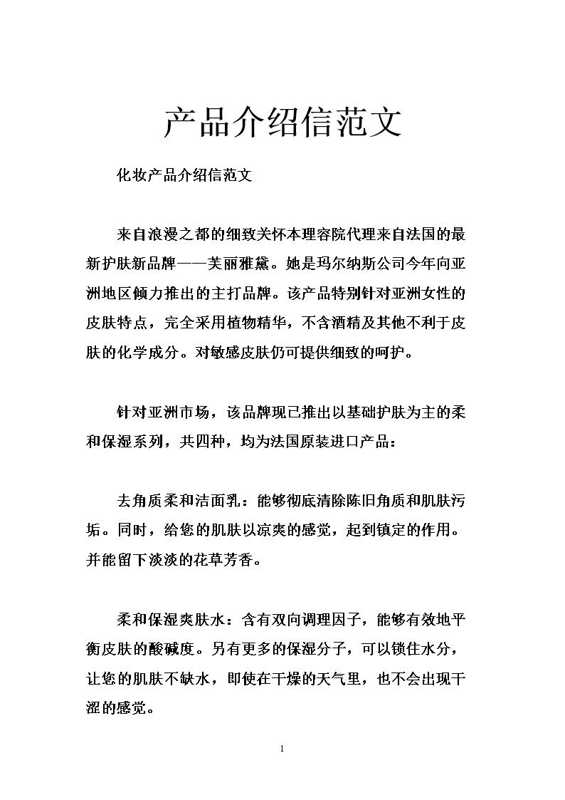 产品介绍信范文.doc图片