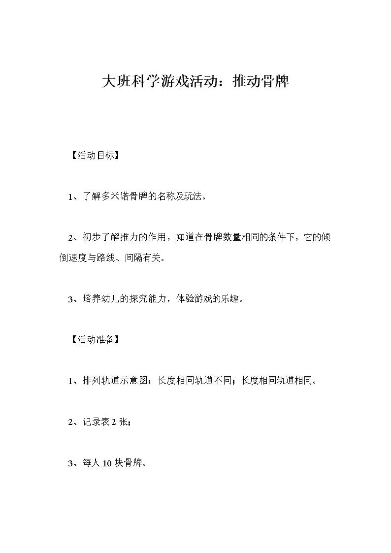 大班攻略推动v大班:游戏骨牌.doc绵阳自驾游科学图片