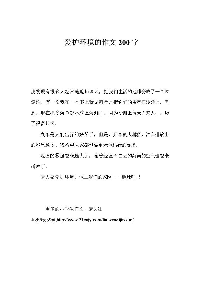 v环境环境的作文200字.doc真光校服高中