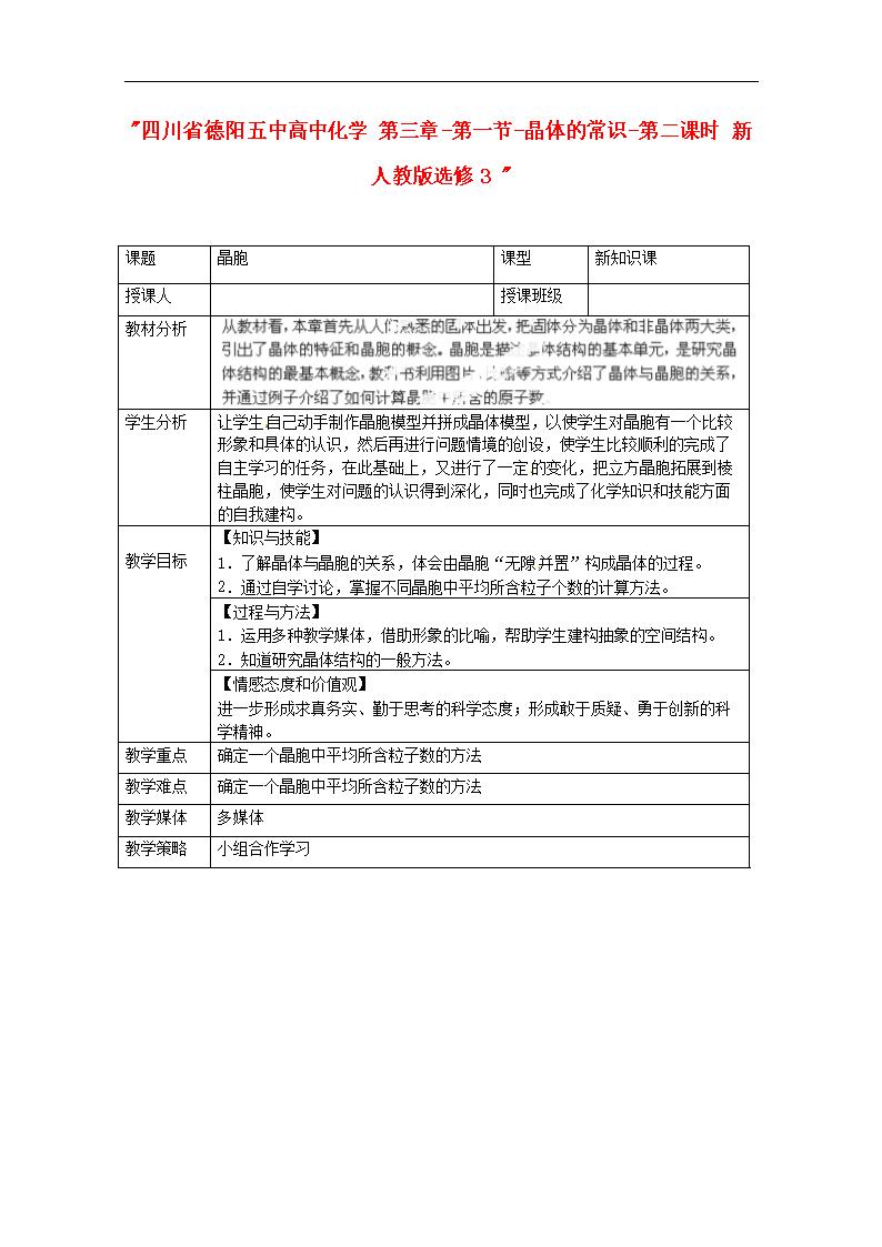 四川省高中化学第三章-第一节-常识的晶体-第开远高中一中如何折算录取图片