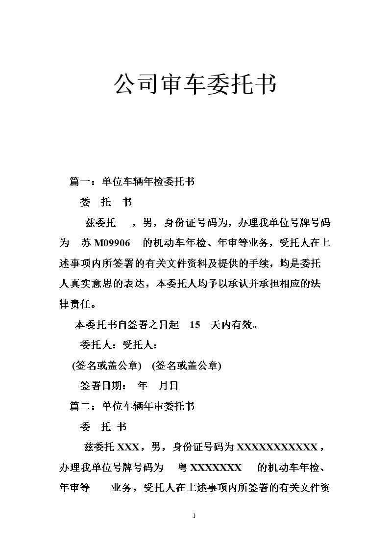 审范文_公司审车委托书.doc