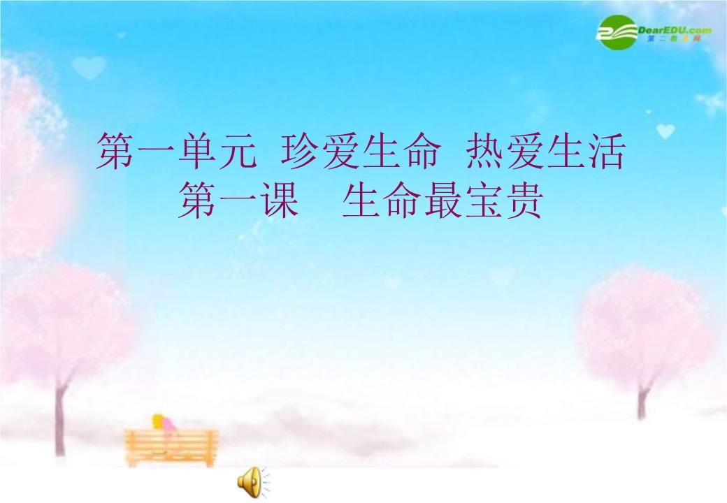 七年级政治上册 生命最宝贵课件 鲁教版.ppt