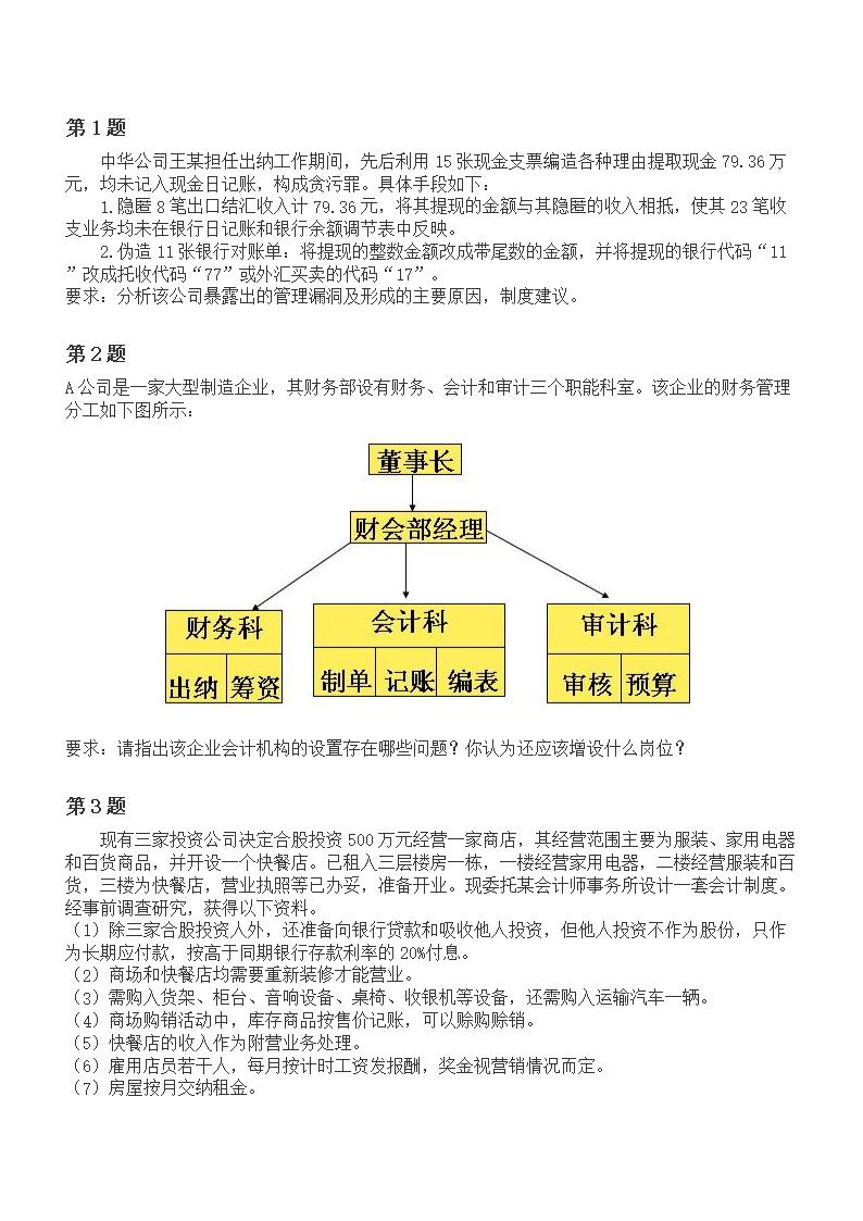 新会计制度设计测试题目.doc