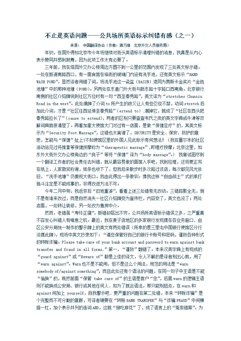 公共场所英语有感纠错标示(之一).doc作文小学生党爱的图片