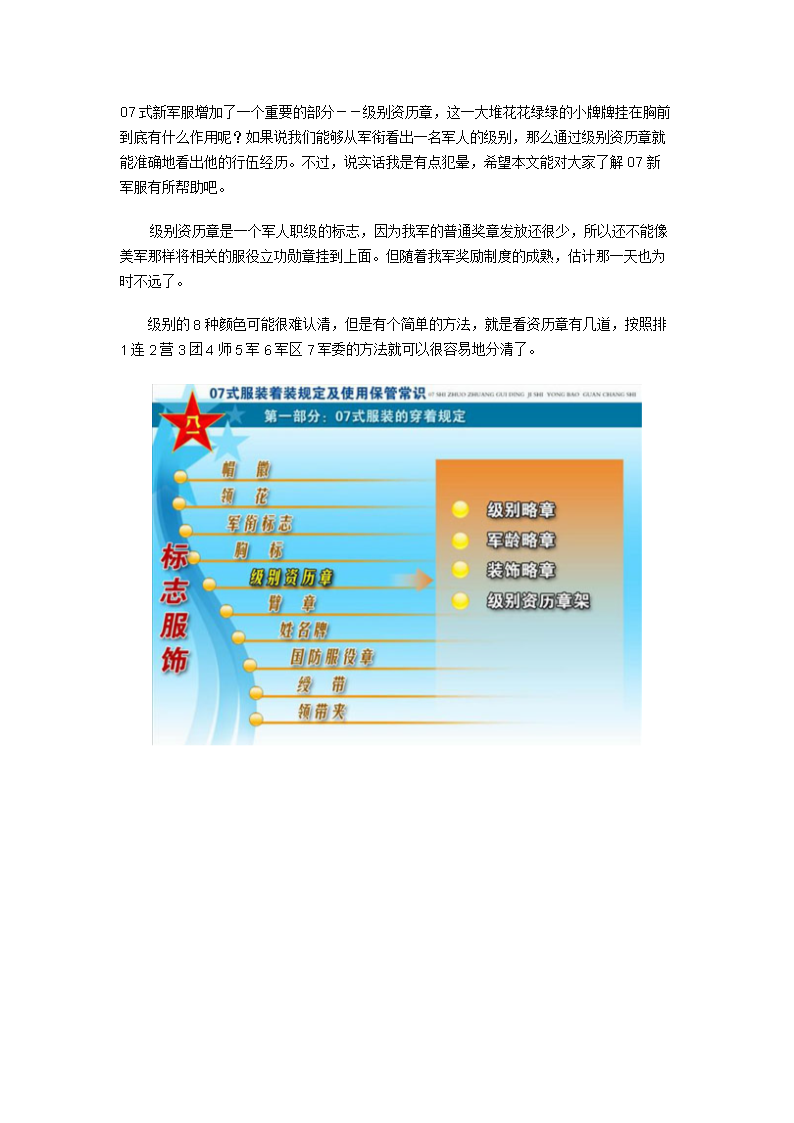 07式军装级别资历章 及军衔级别详解.doc图片