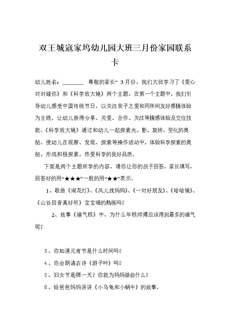 双王城寇家坞幼儿园大班三月份家园联系卡.doc
