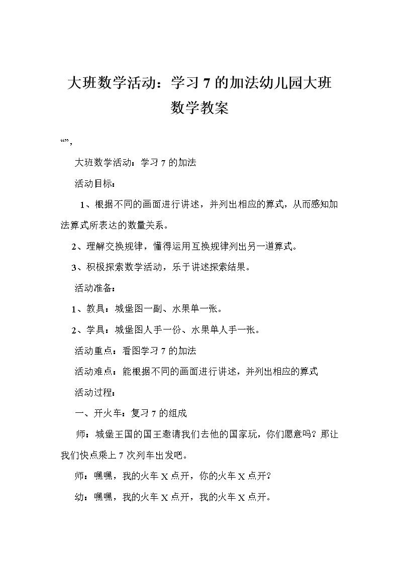 大班数学活动 学习7的加法幼儿园大班数学教案.doc