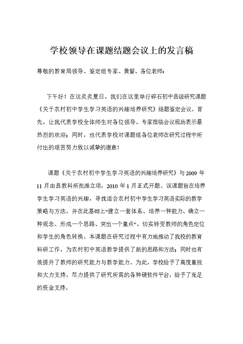 学校领导在初中结题议上的发言稿.doc课题v初中泰兴市张蓉图片