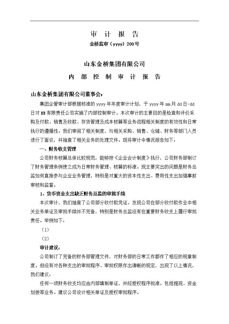内成控审计报告模板.doc