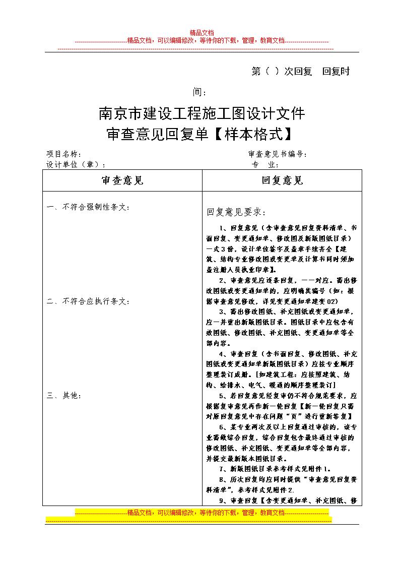 南京市最新建設工程施工圖設計文件函審查意見回復單格式.doc