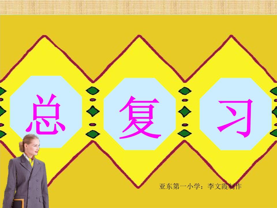 年级版三课件人教数学总实验小学7.ppt万荣县上册复习图片