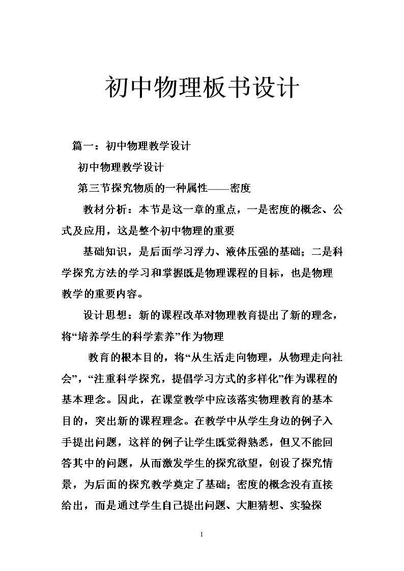 初中物理板书设计.doc