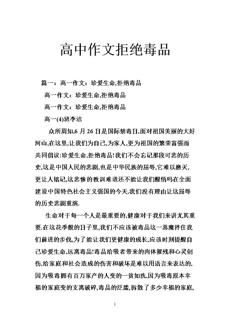 作文毒品拒绝高中.doc高中南京哪些三星级有图片